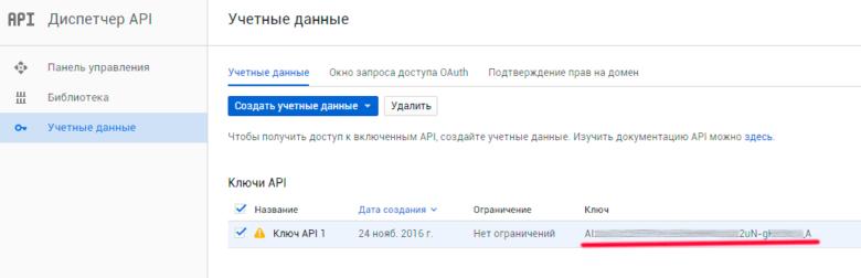 Получение ключа API Youtube